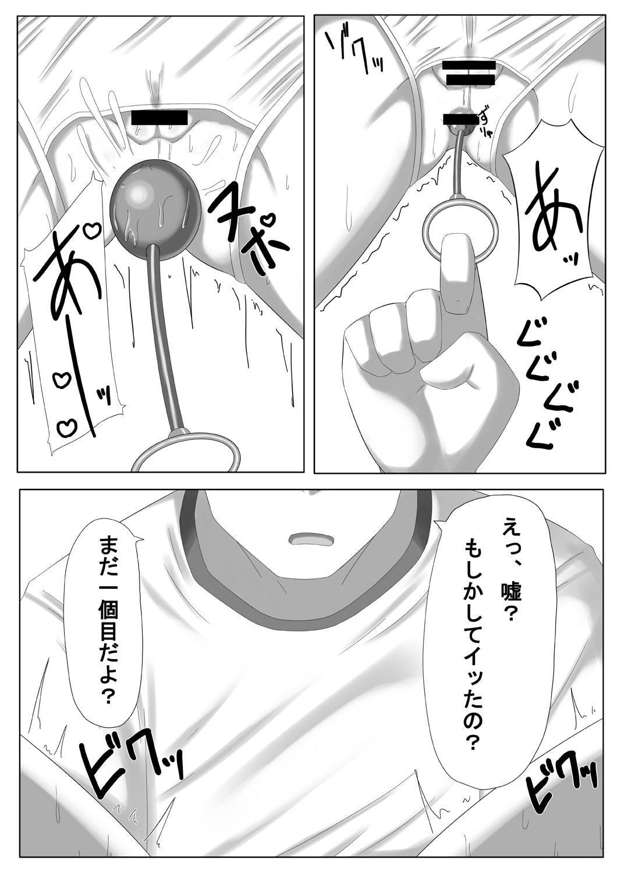 Idol Sasaki Chie Sono 3 11
