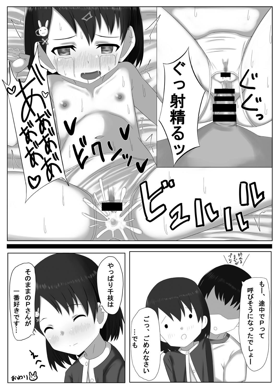 Idol Sasaki Chie Sono 3 23