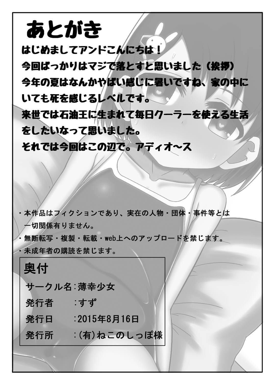 Idol Sasaki Chie Sono 3 24