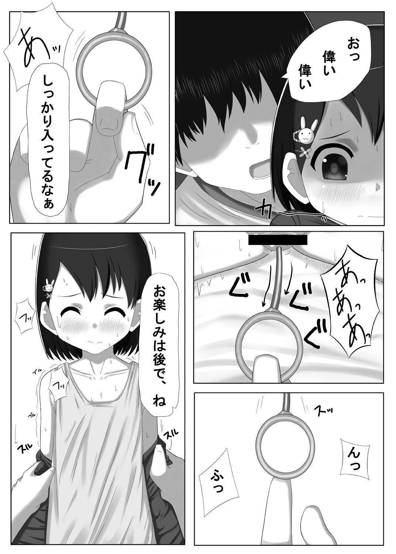 Idol Sasaki Chie Sono 3 3