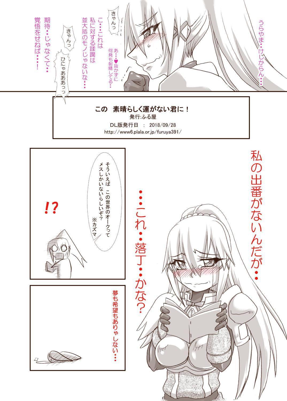 Kono Subarashiku Un ga Nai Kimi ni! 11