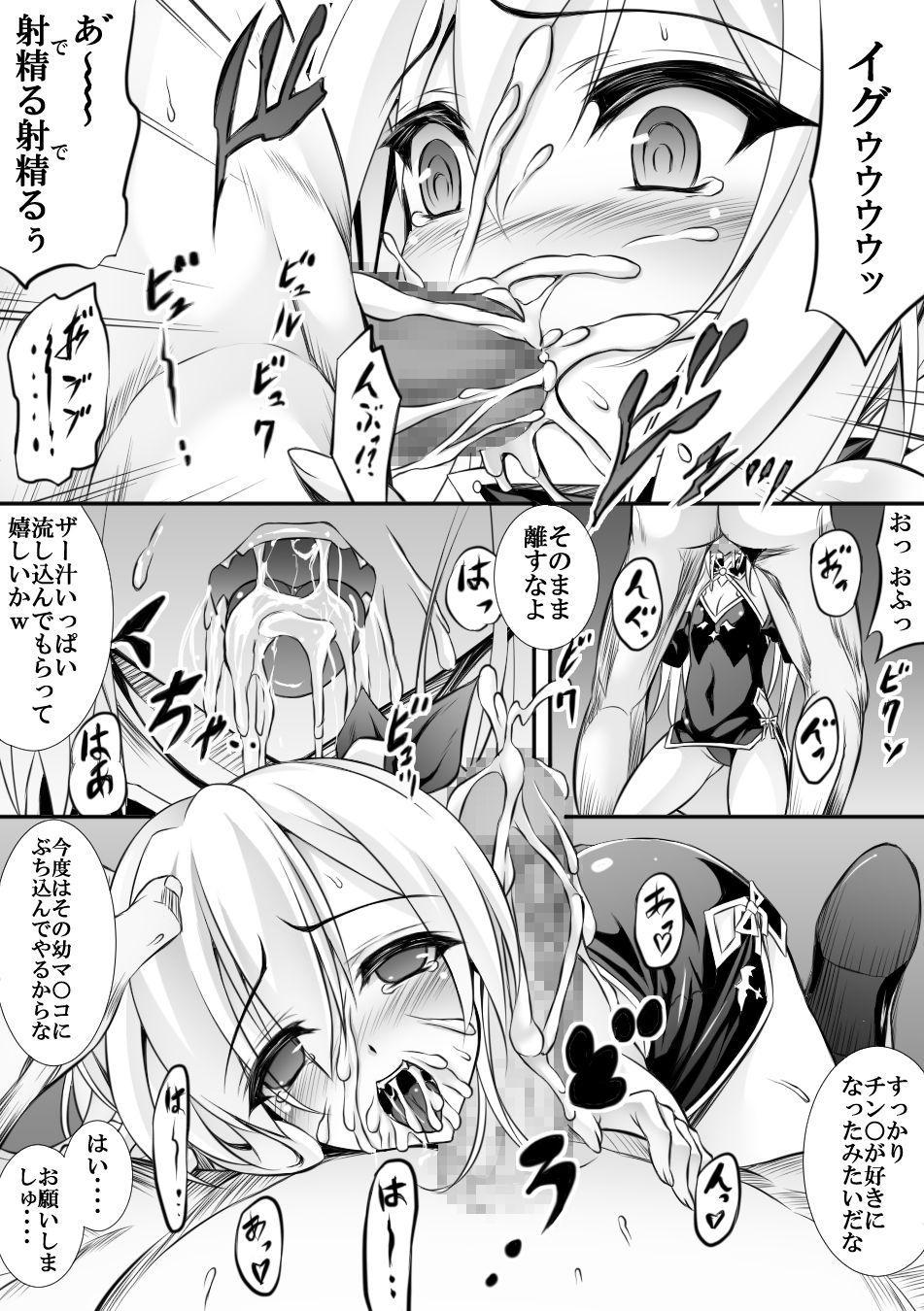 AzuLan 1 Page Manga 3