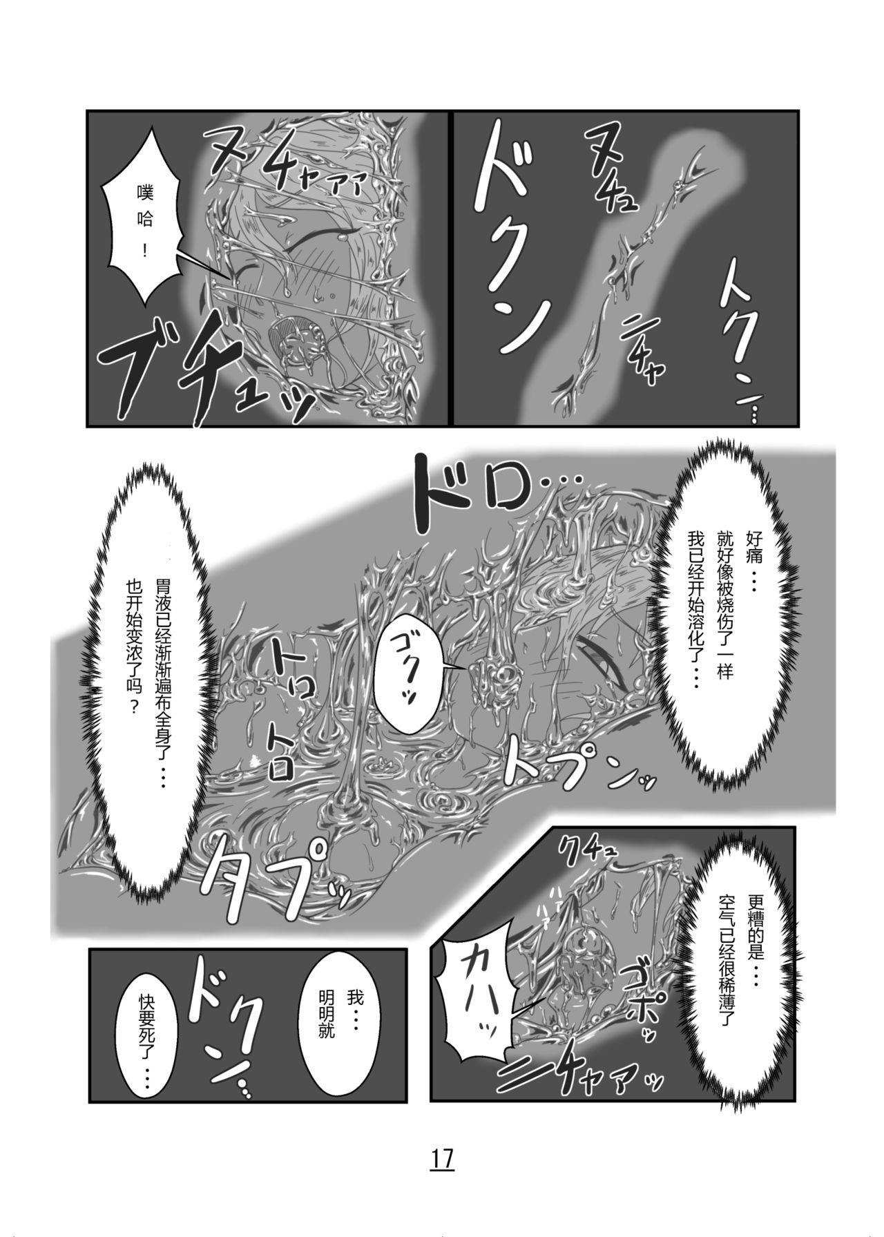 Marunomi Hanashi 16