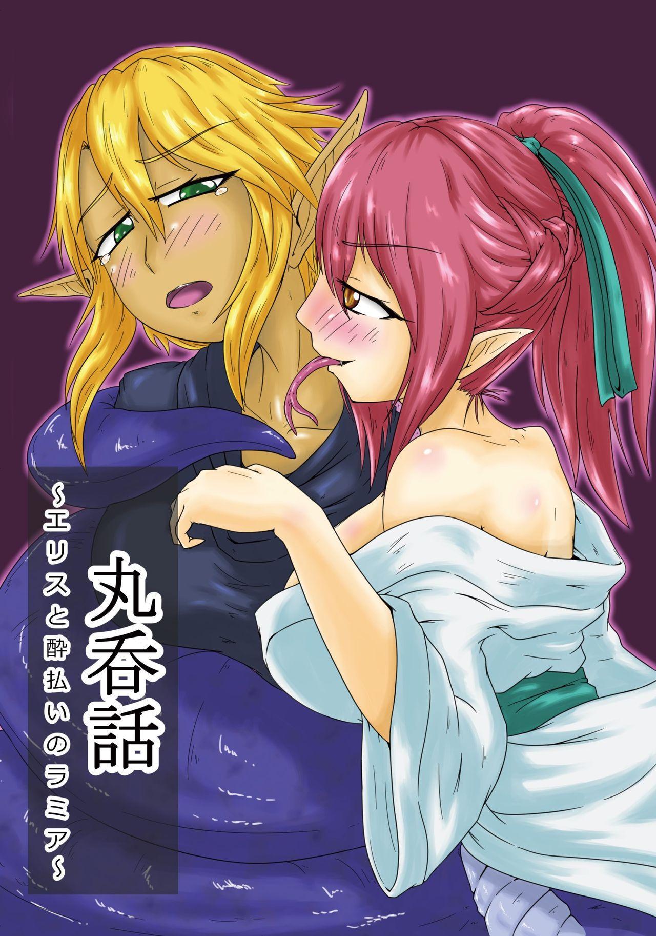 Marunomi Hanashi 1