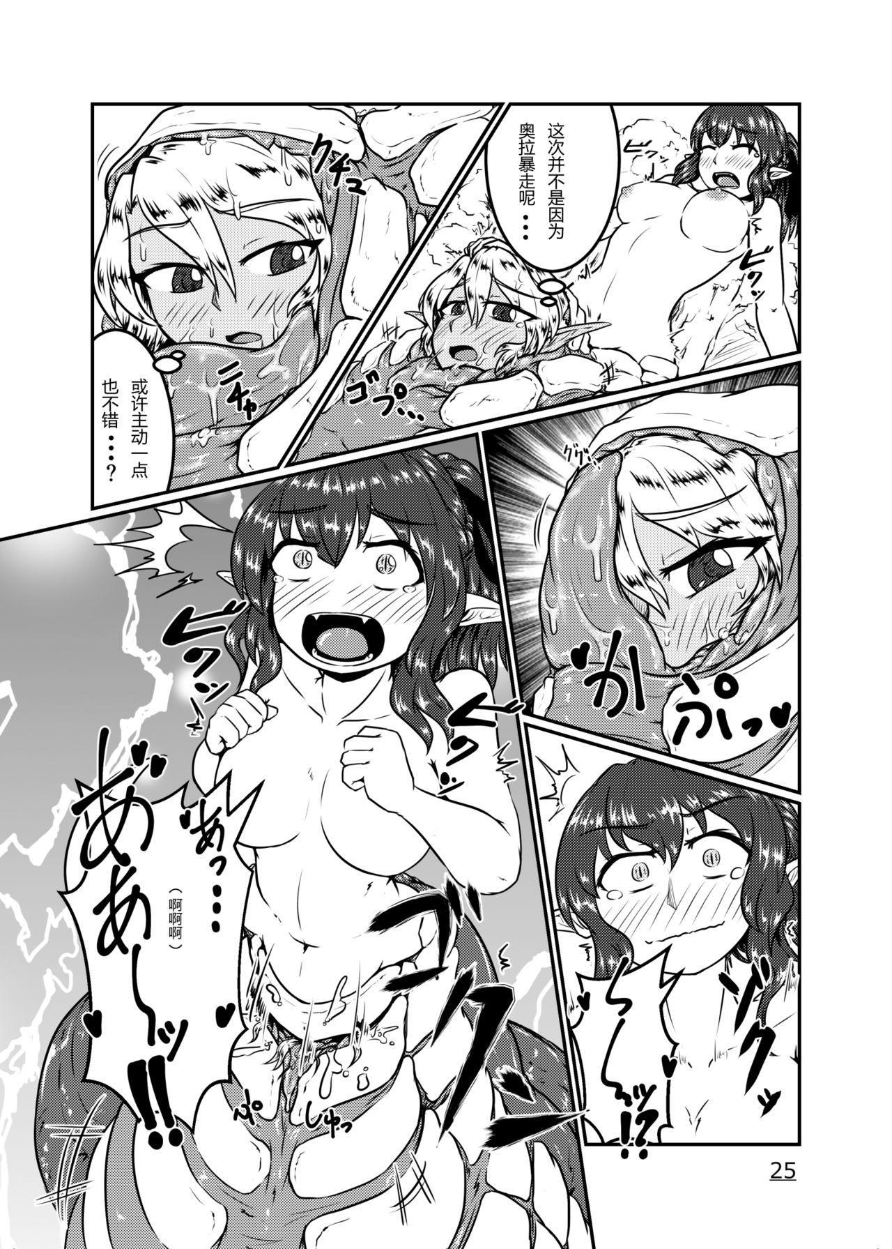 Marunomi Hanashi 24