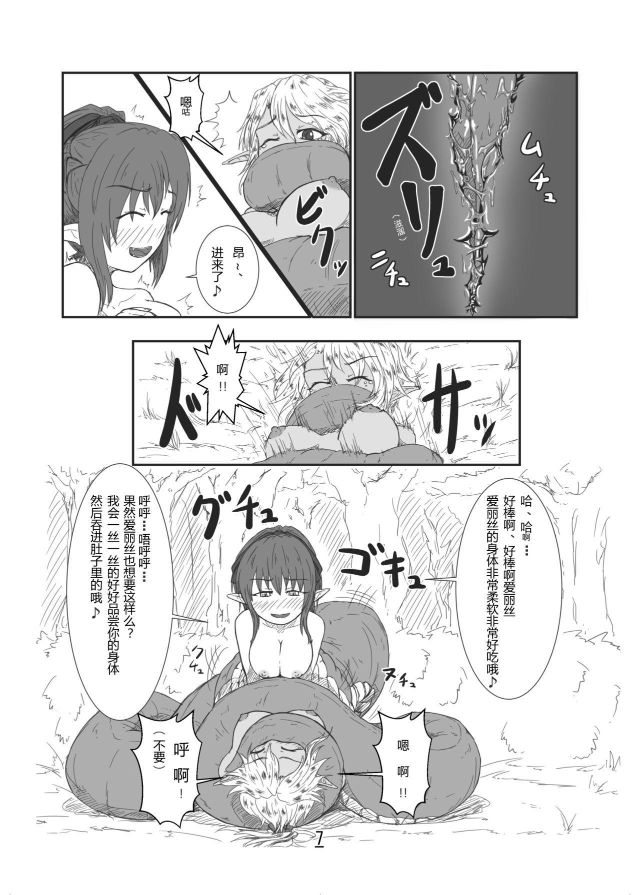 Marunomi Hanashi 6