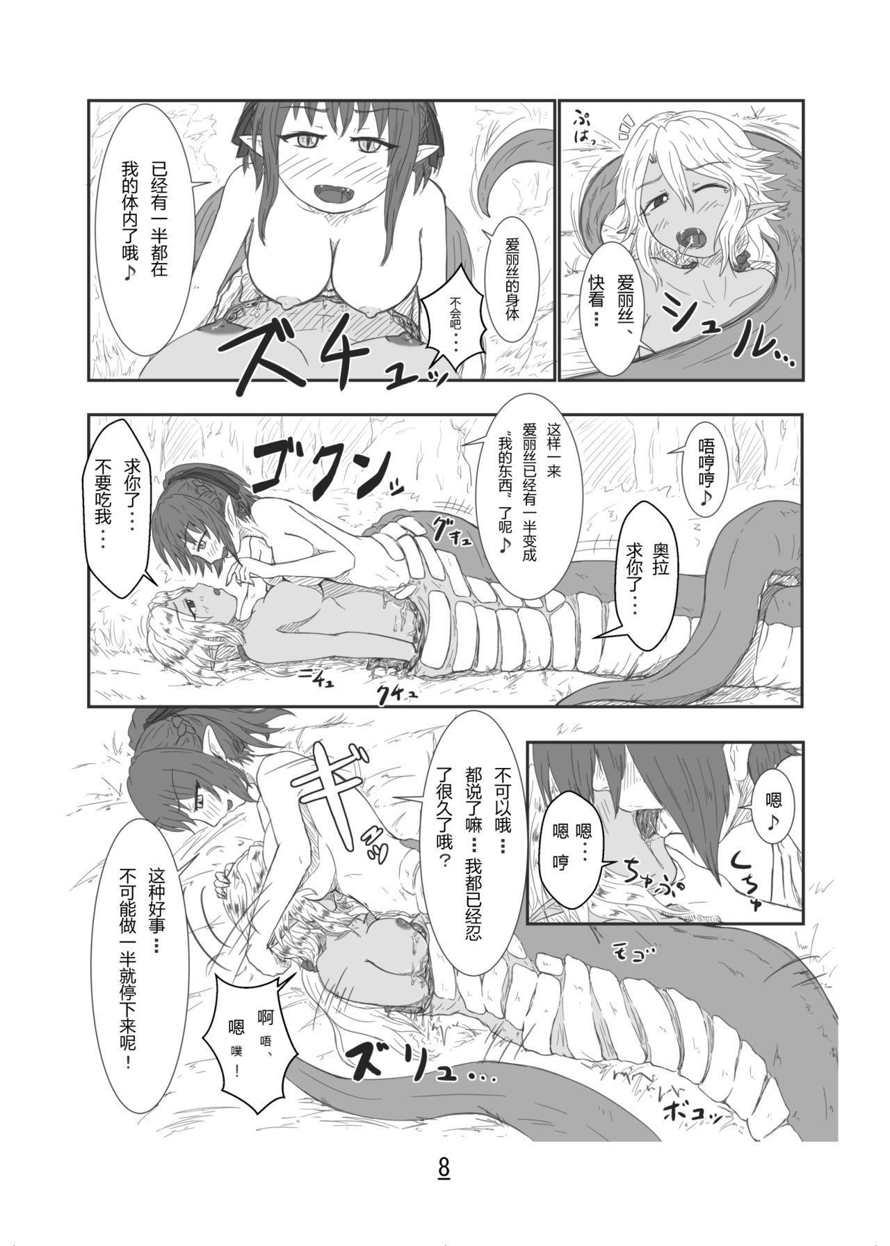 Marunomi Hanashi 7