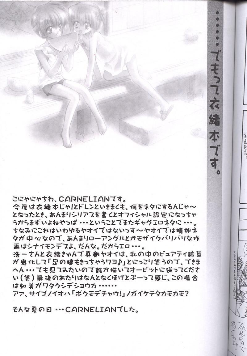 Tsuki Rakuyou Sono San 13
