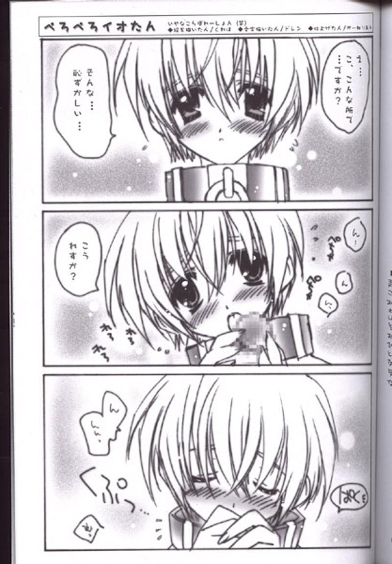Tsuki Rakuyou Sono San 17