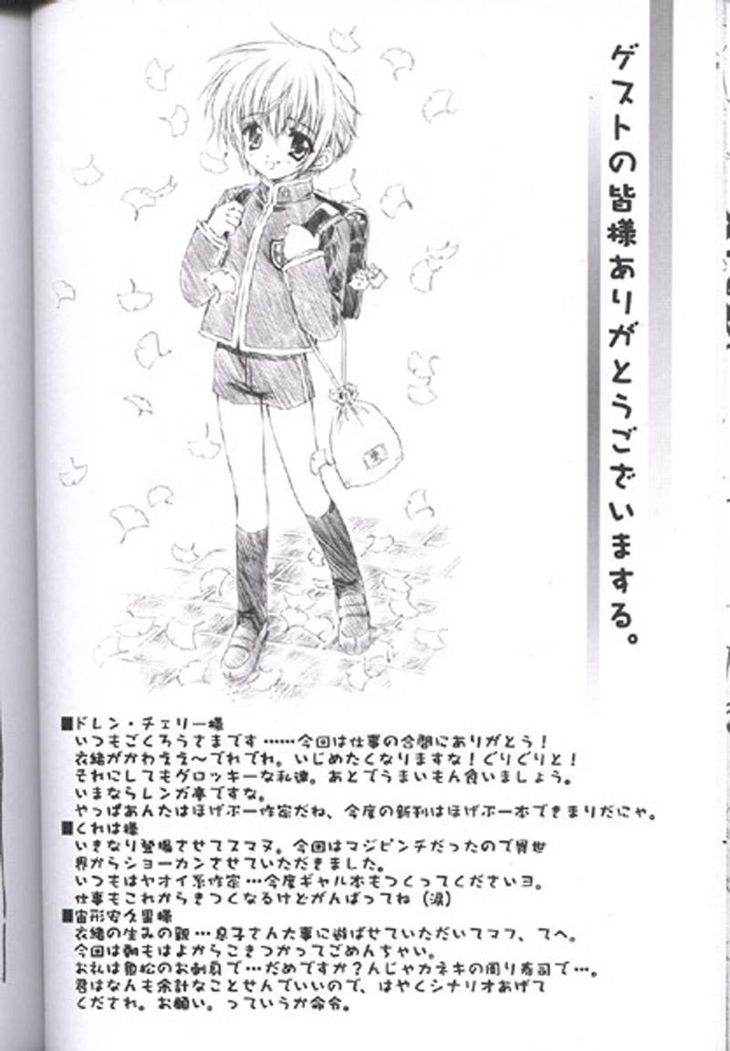 Tsuki Rakuyou Sono San 20