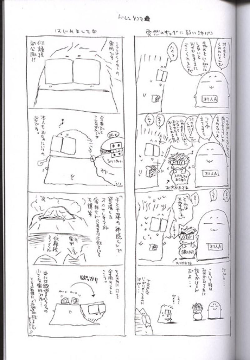 Tsuki Rakuyou Sono San 21