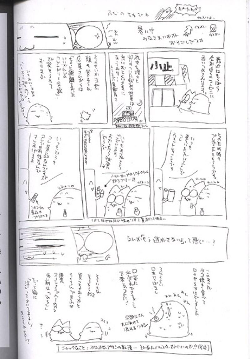 Tsuki Rakuyou Sono San 22
