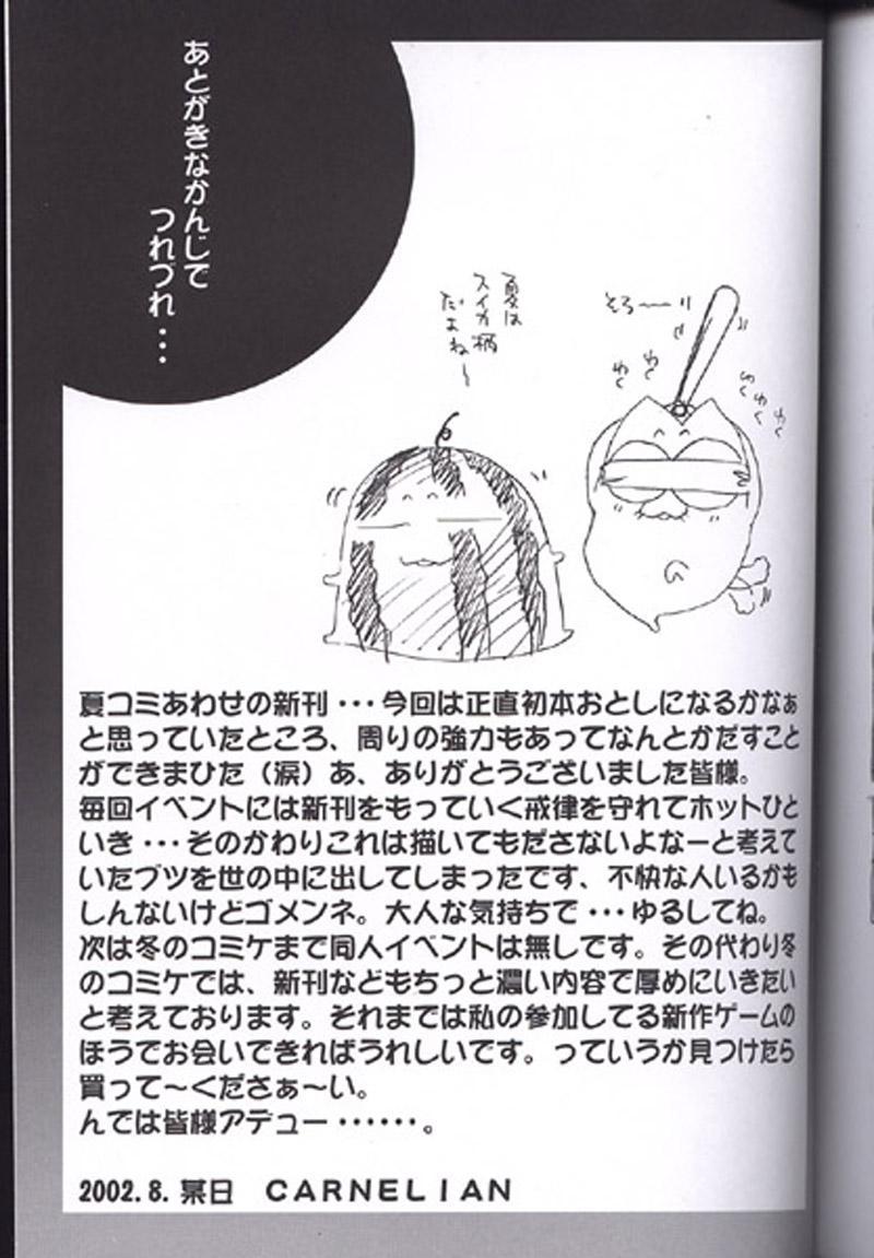 Tsuki Rakuyou Sono San 23