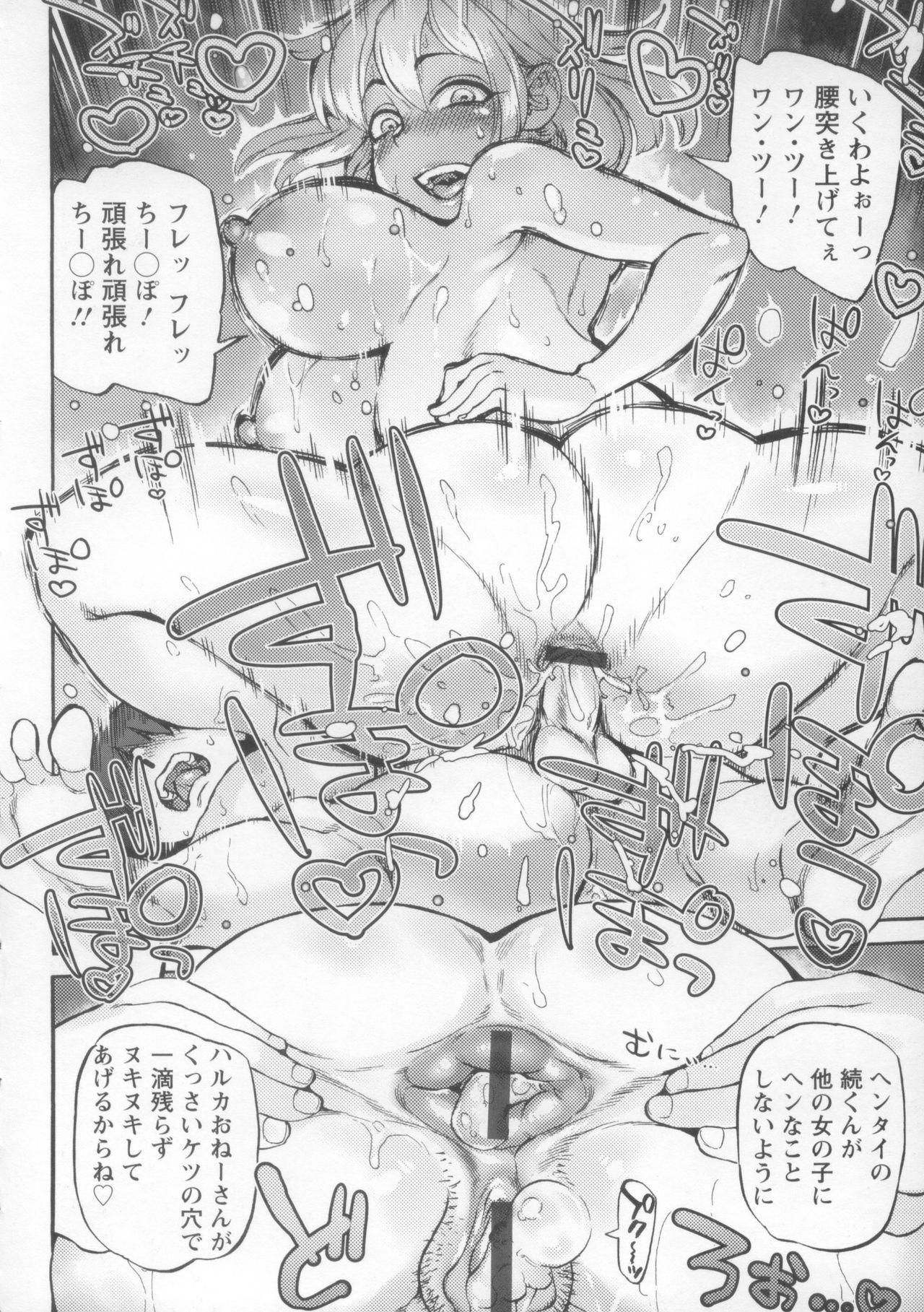 Natsukaze wa Yuuwaku no Hajimari 17
