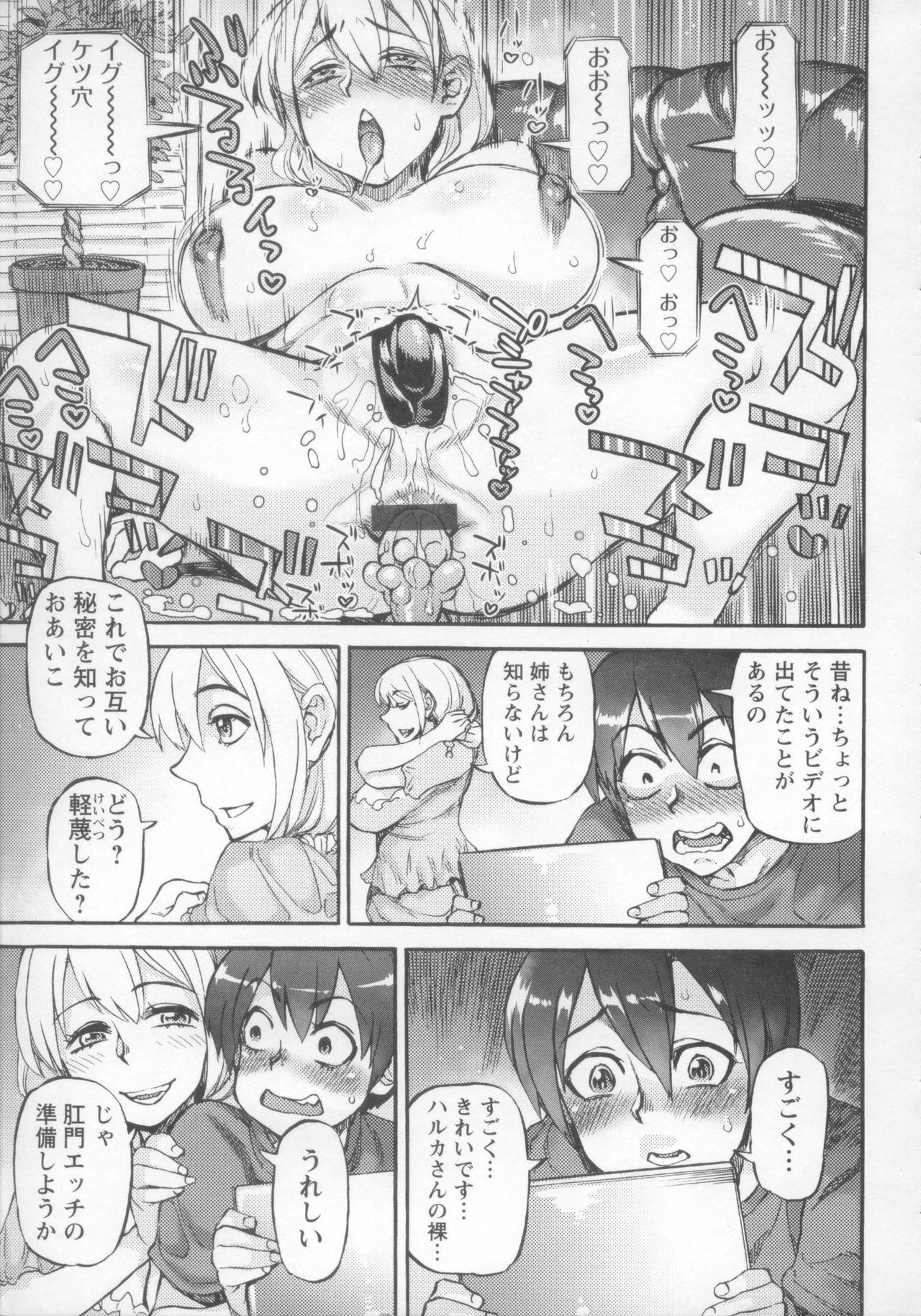 Natsukaze wa Yuuwaku no Hajimari 4