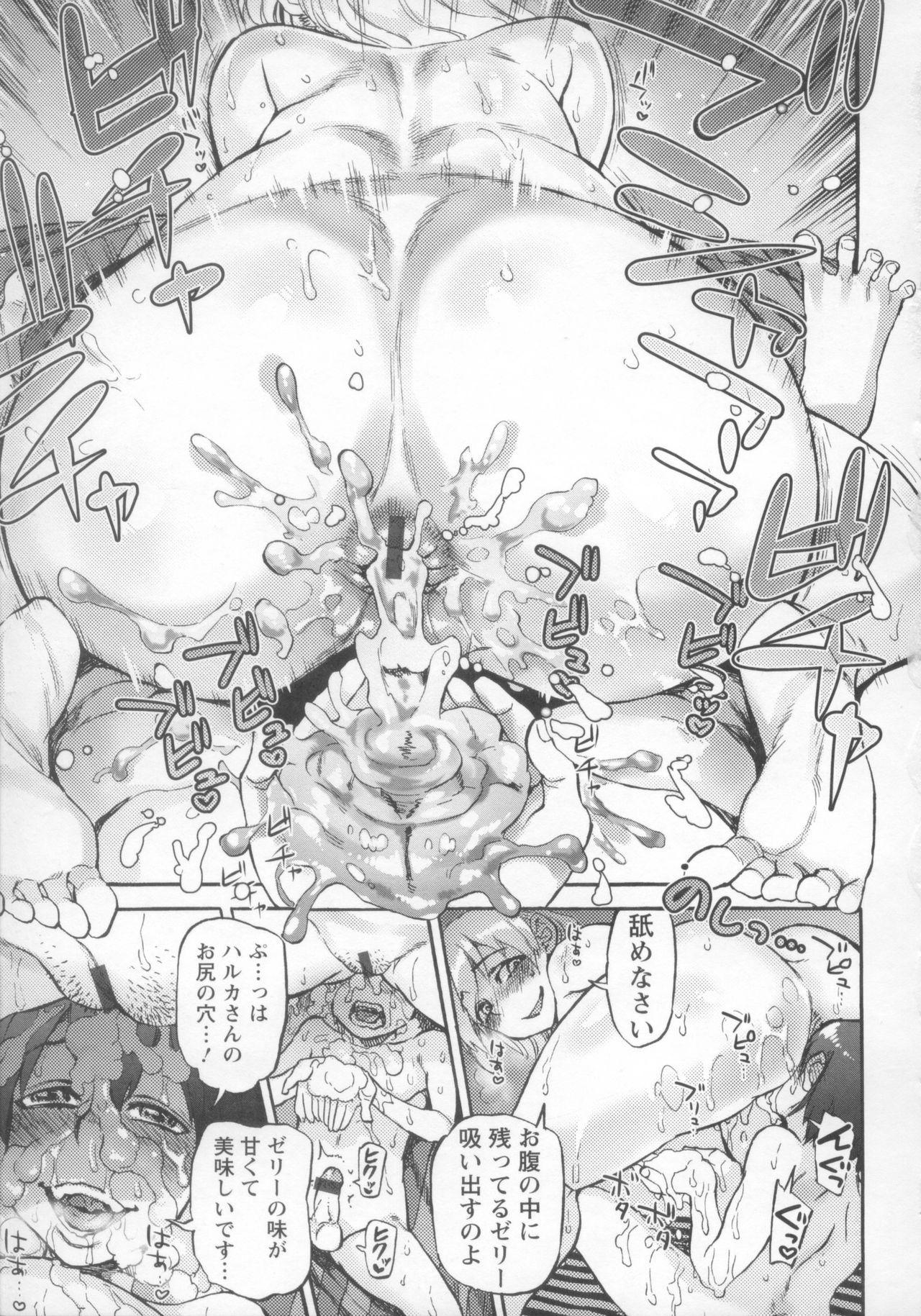 Natsukaze wa Yuuwaku no Hajimari 8