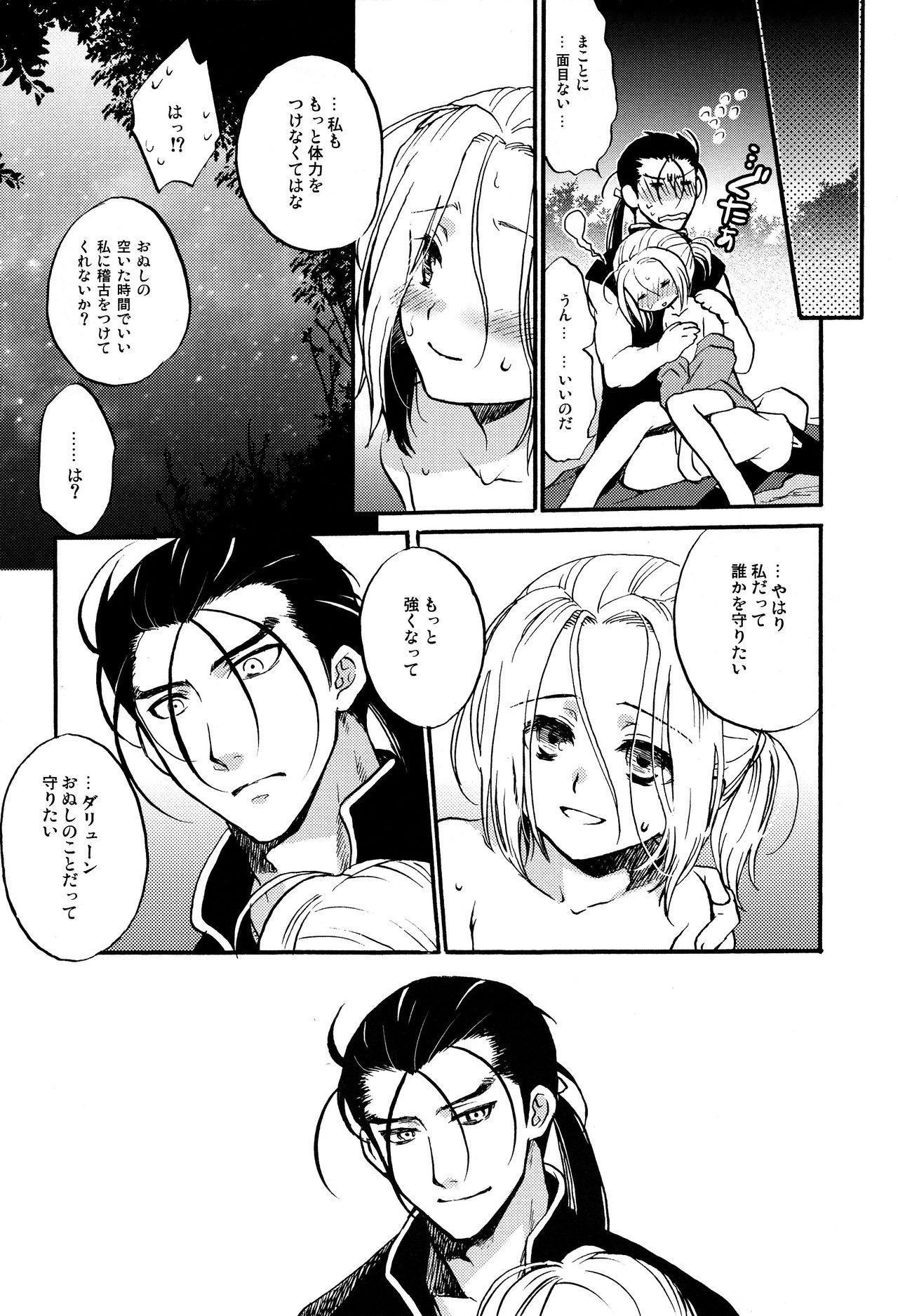 Denka no Gohoubi! 16