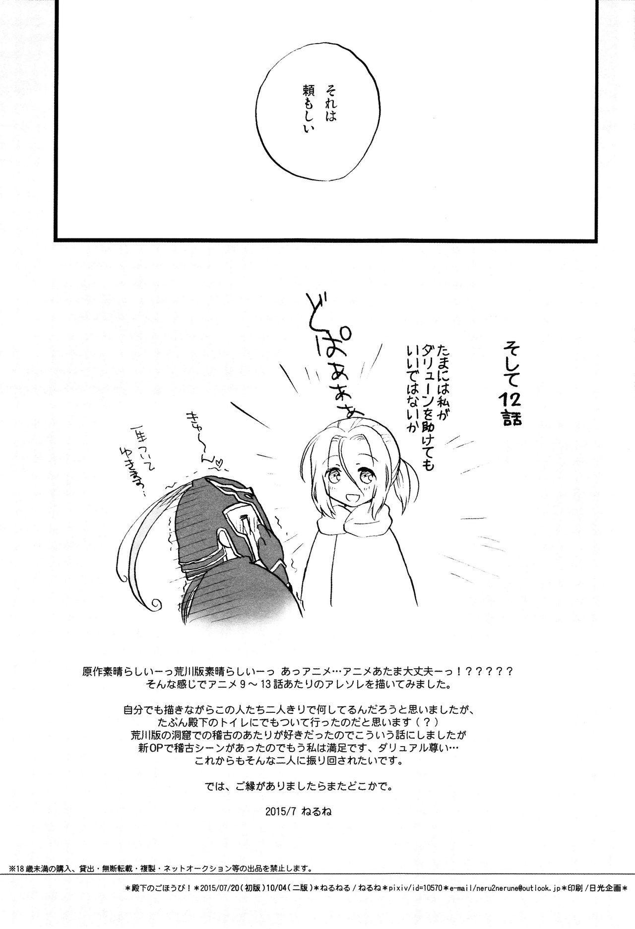 Denka no Gohoubi! 17