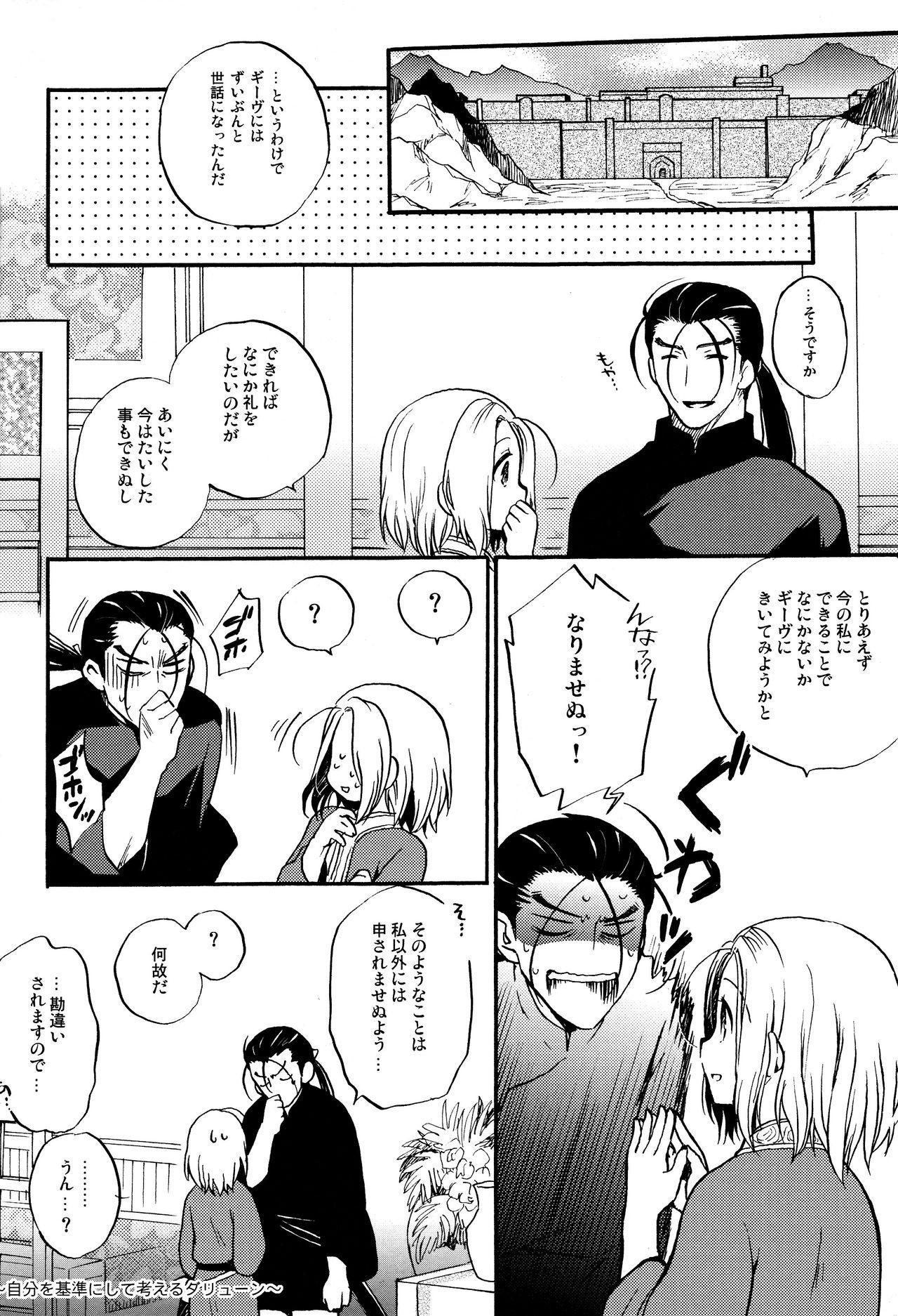 Denka no Gohoubi! 18