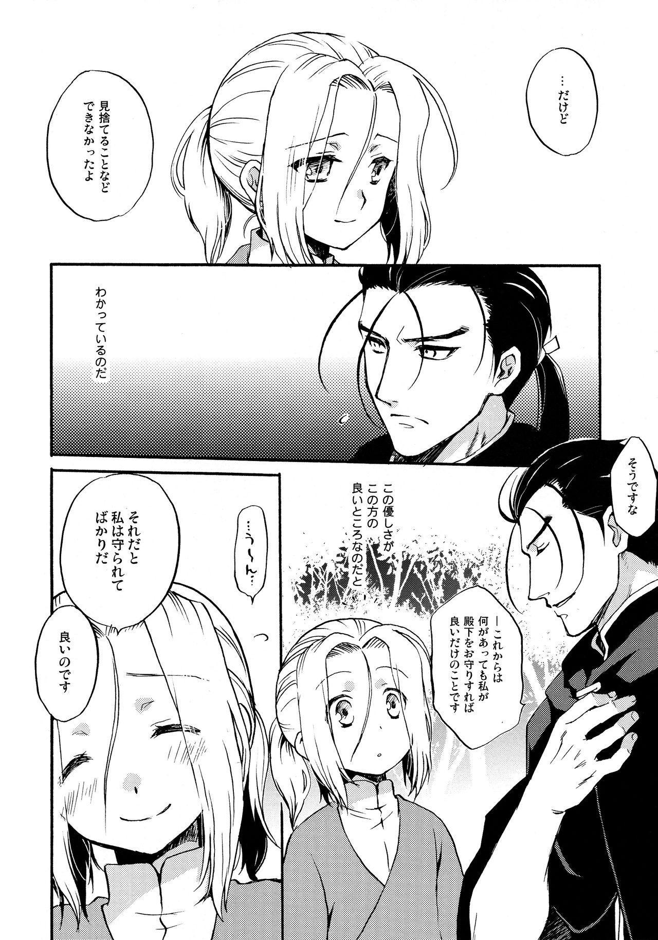 Denka no Gohoubi! 2