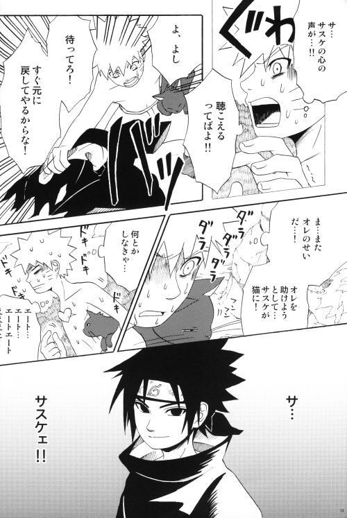 Uchiha-kun Neko ni Naru 12