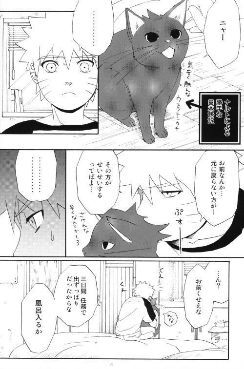 Uchiha-kun Neko ni Naru 18