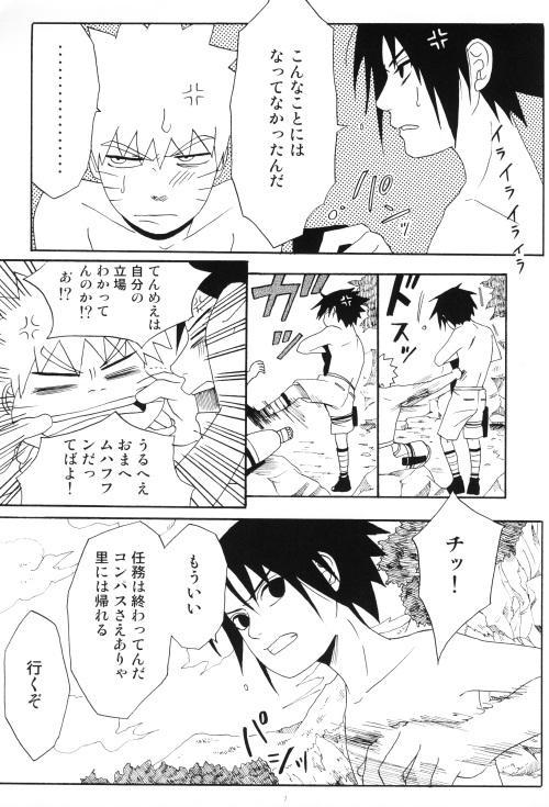 Uchiha-kun Neko ni Naru 5