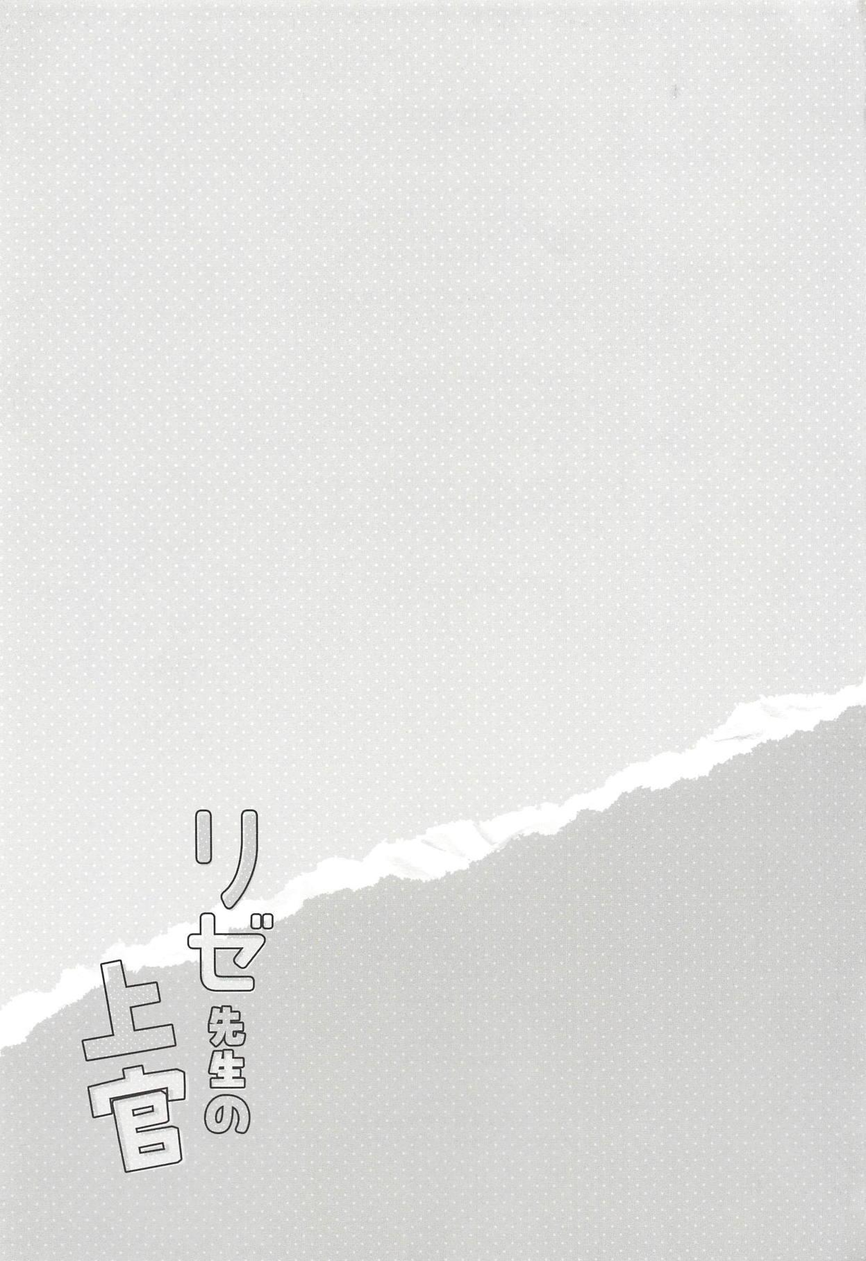 Rize Sensei no Joukan 19