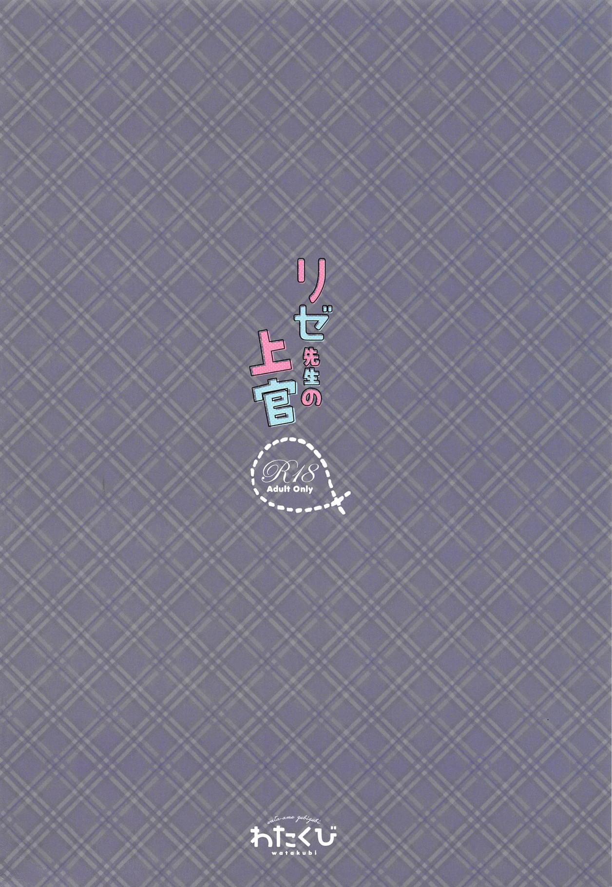 Rize Sensei no Joukan 21