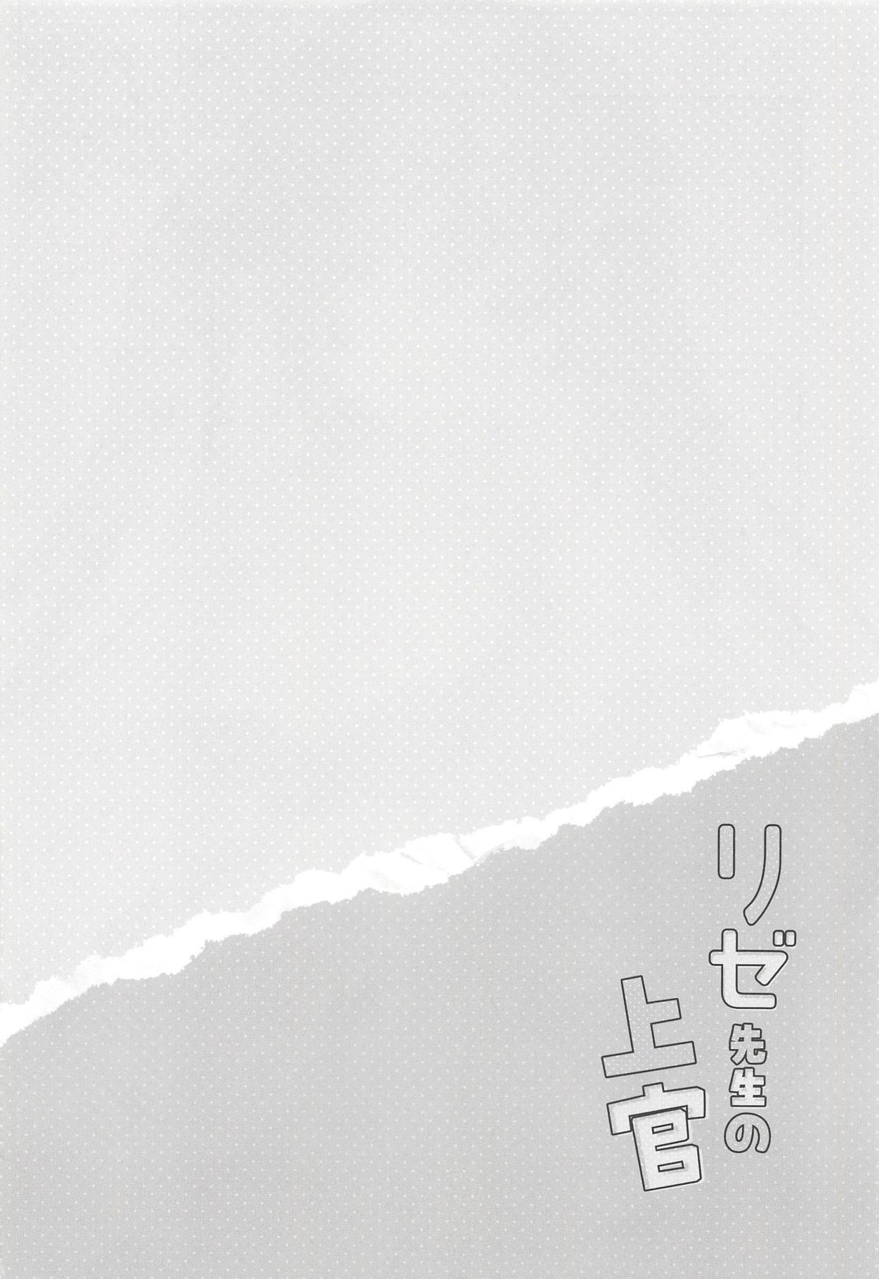 Rize Sensei no Joukan 2