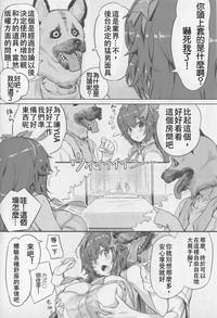 Otanoshimi YUA ROOM 2