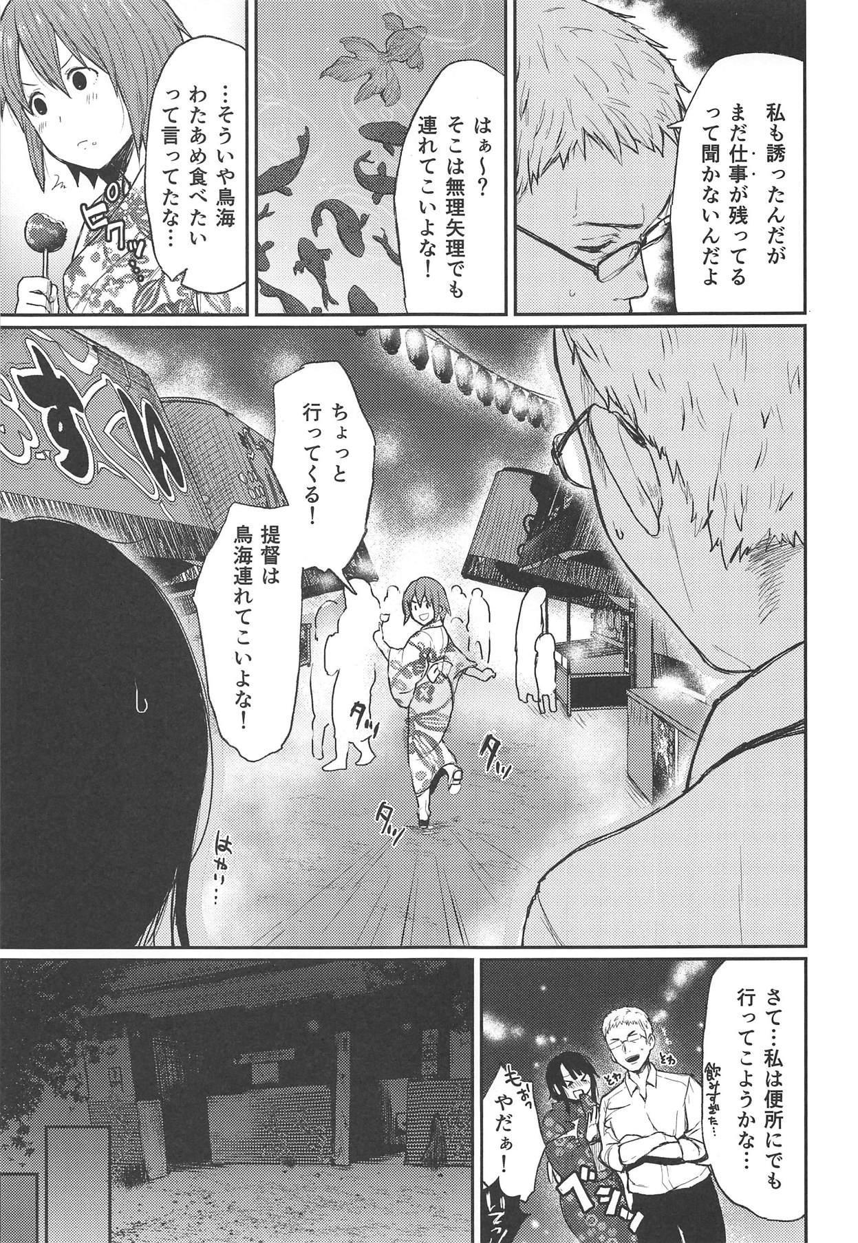 Choukai to, Himitsu no, Keibaku. 3