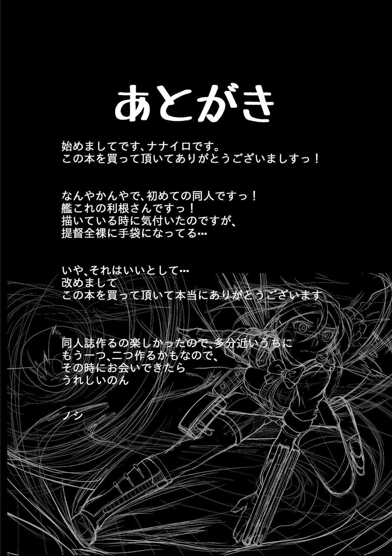Tone Kai Ni n Keikaku 20