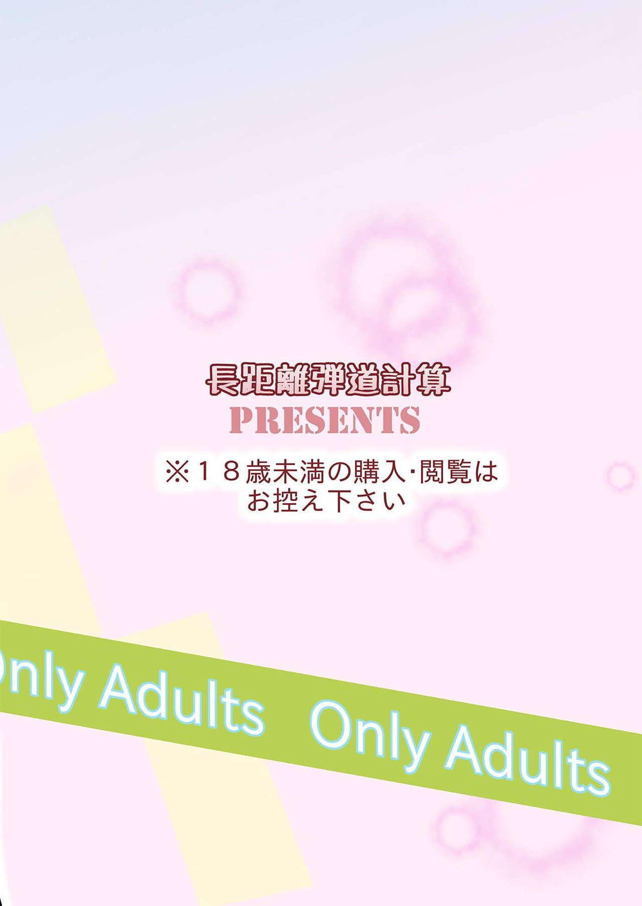 Tone Kai Ni n Keikaku 23