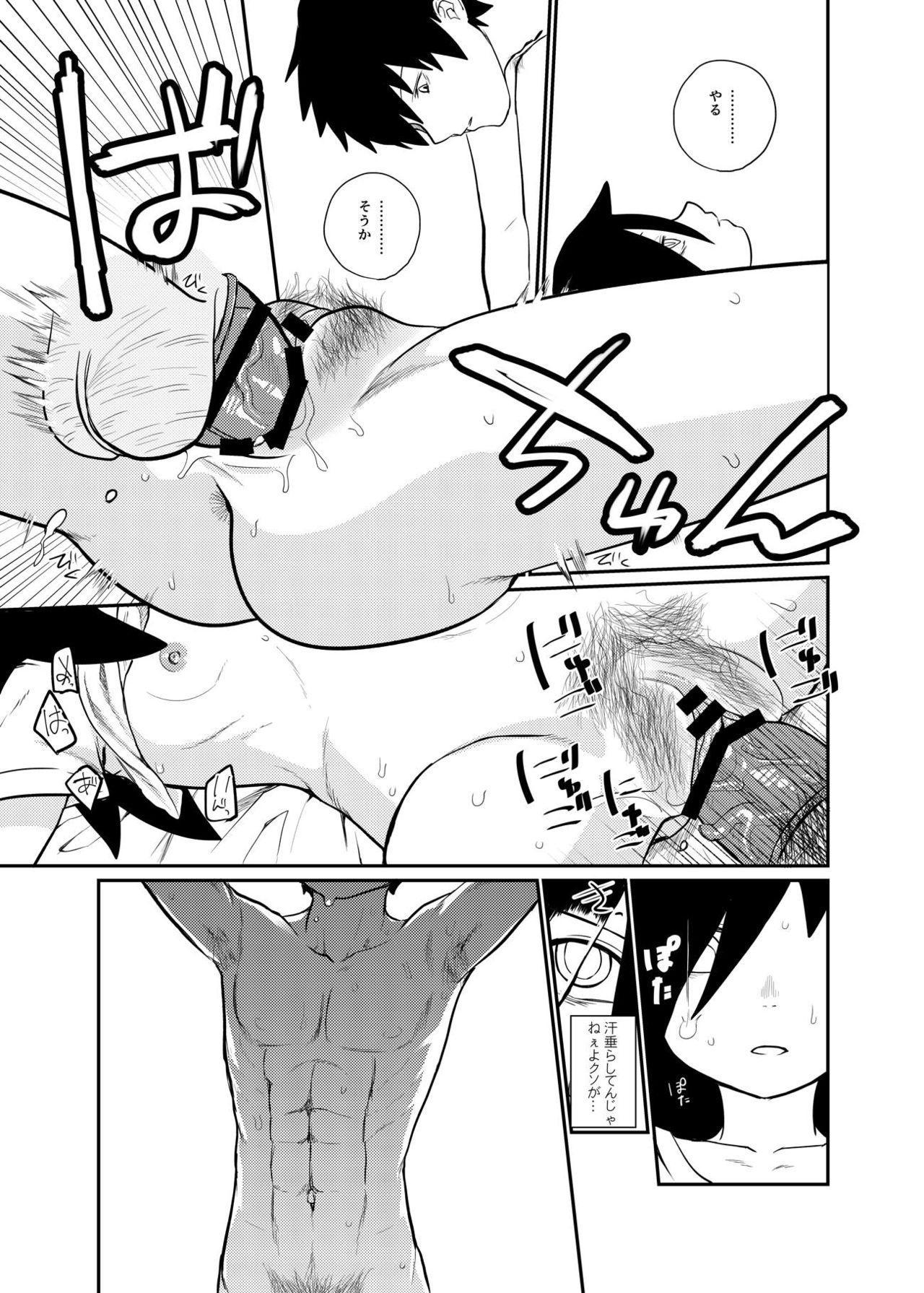 Motenai kara Otouto ni Kongan Shite Sex da!! 15