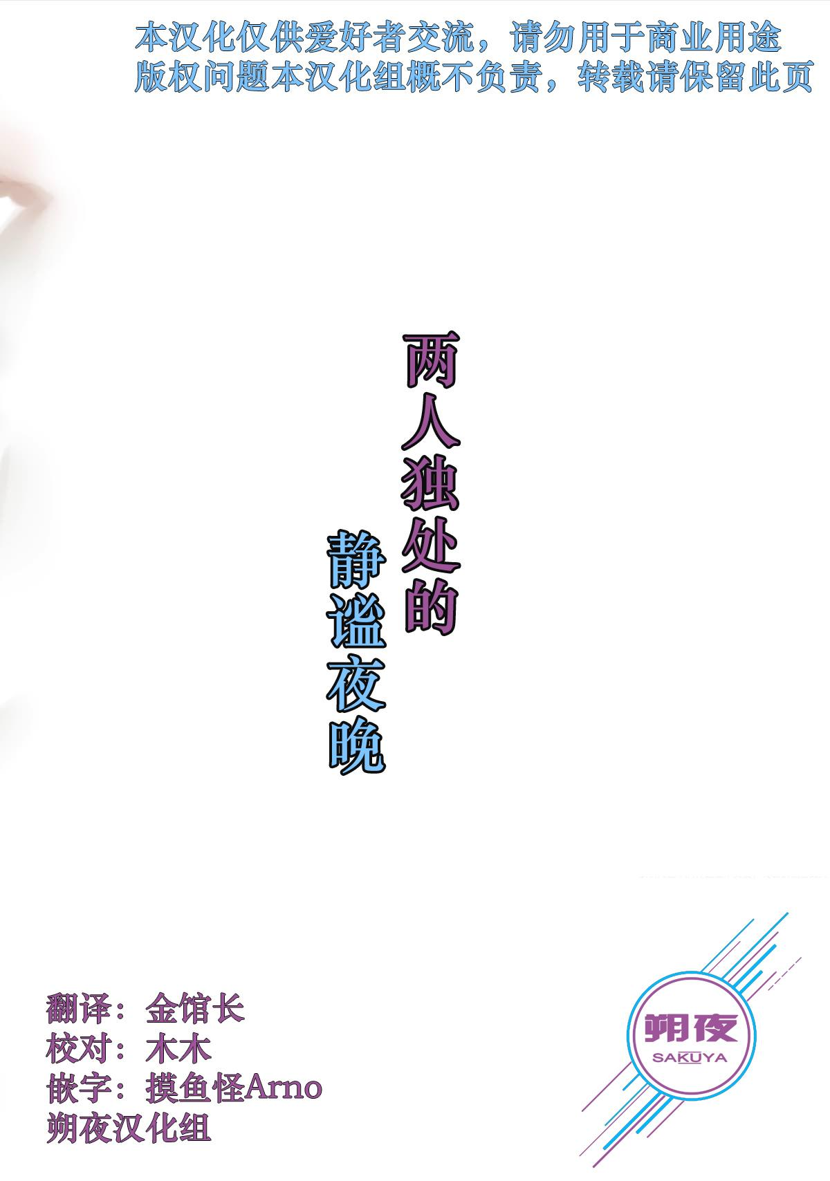 Futarikiri no Shizuka na Yoru 14