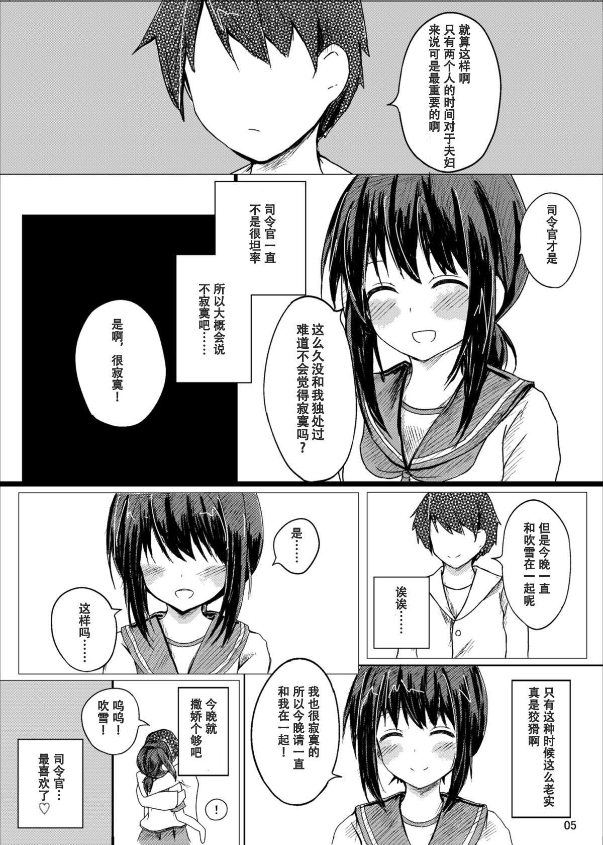 Futarikiri no Shizuka na Yoru 3