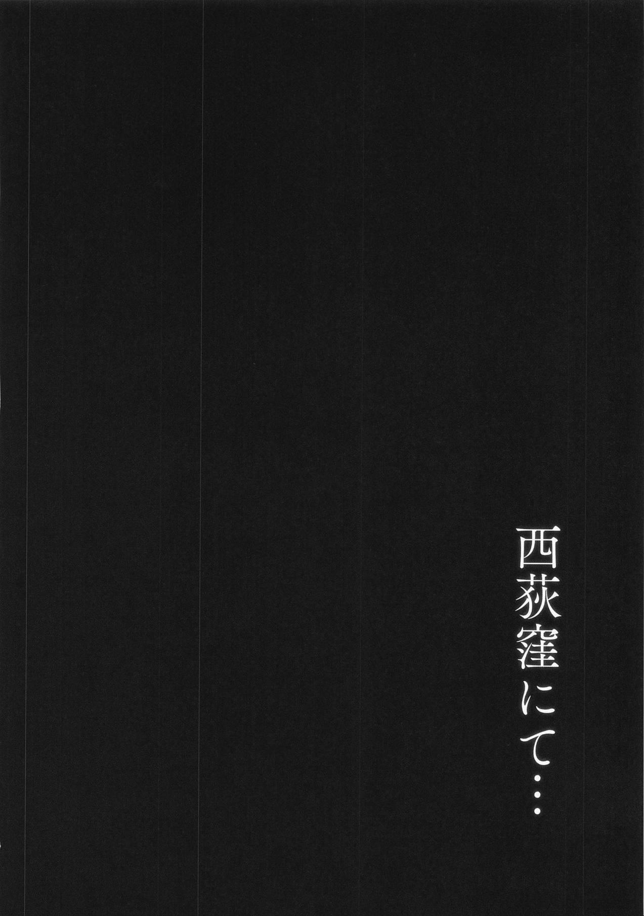 Nishiogikubo nite... 2