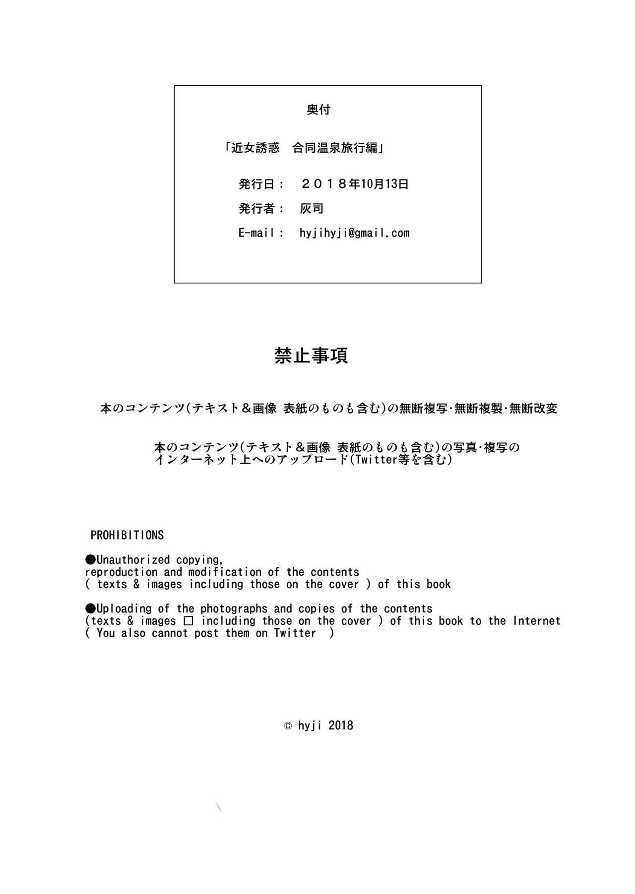 Kinjo Yuuwaku Godou Onsen Ryokou Hen   Neighborhood Seduction Joint Hot Spring Trip 47