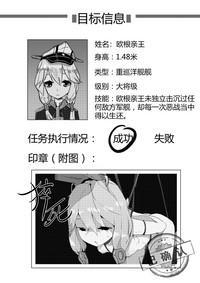 Killings Start Zenmen Shutsugeki 8