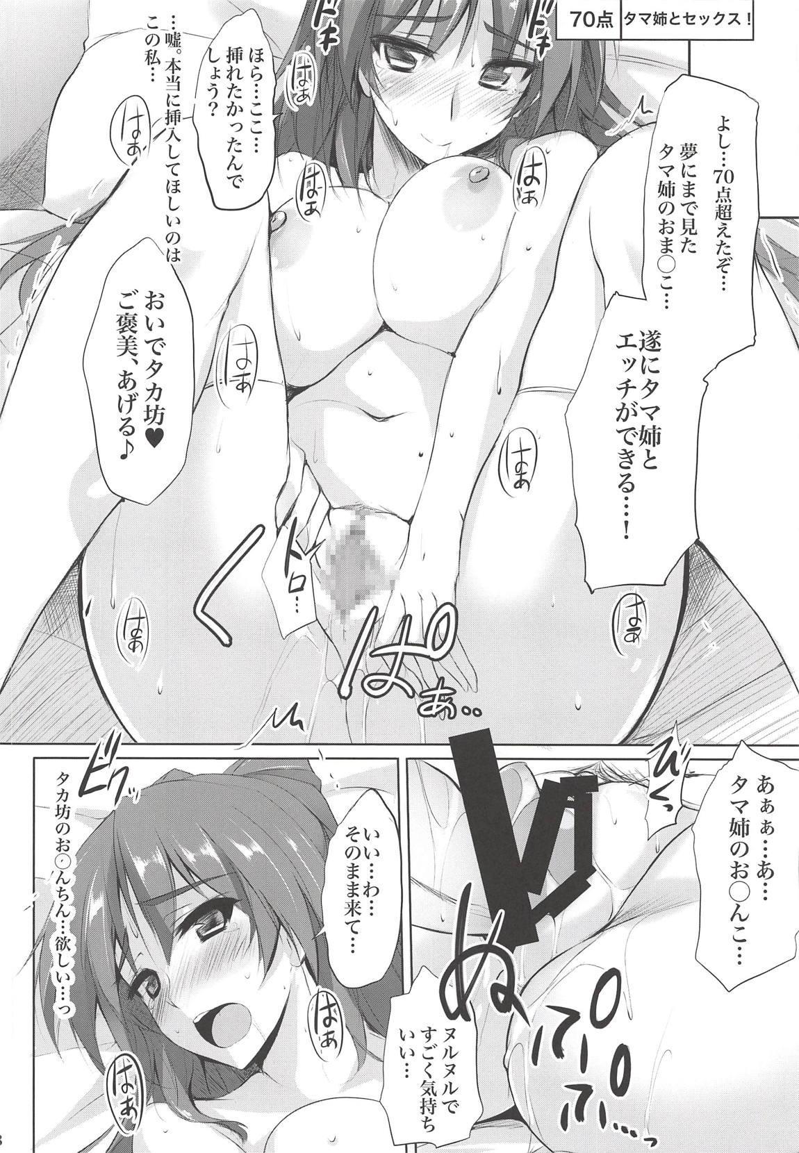 Akaten Sensei Inran Semi 6