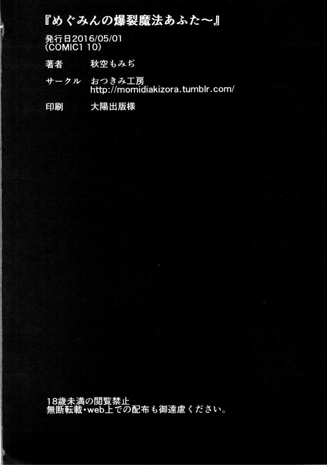 Megumin no Bakuretsu Mahou After | Megumin's Explosion Magic After 20