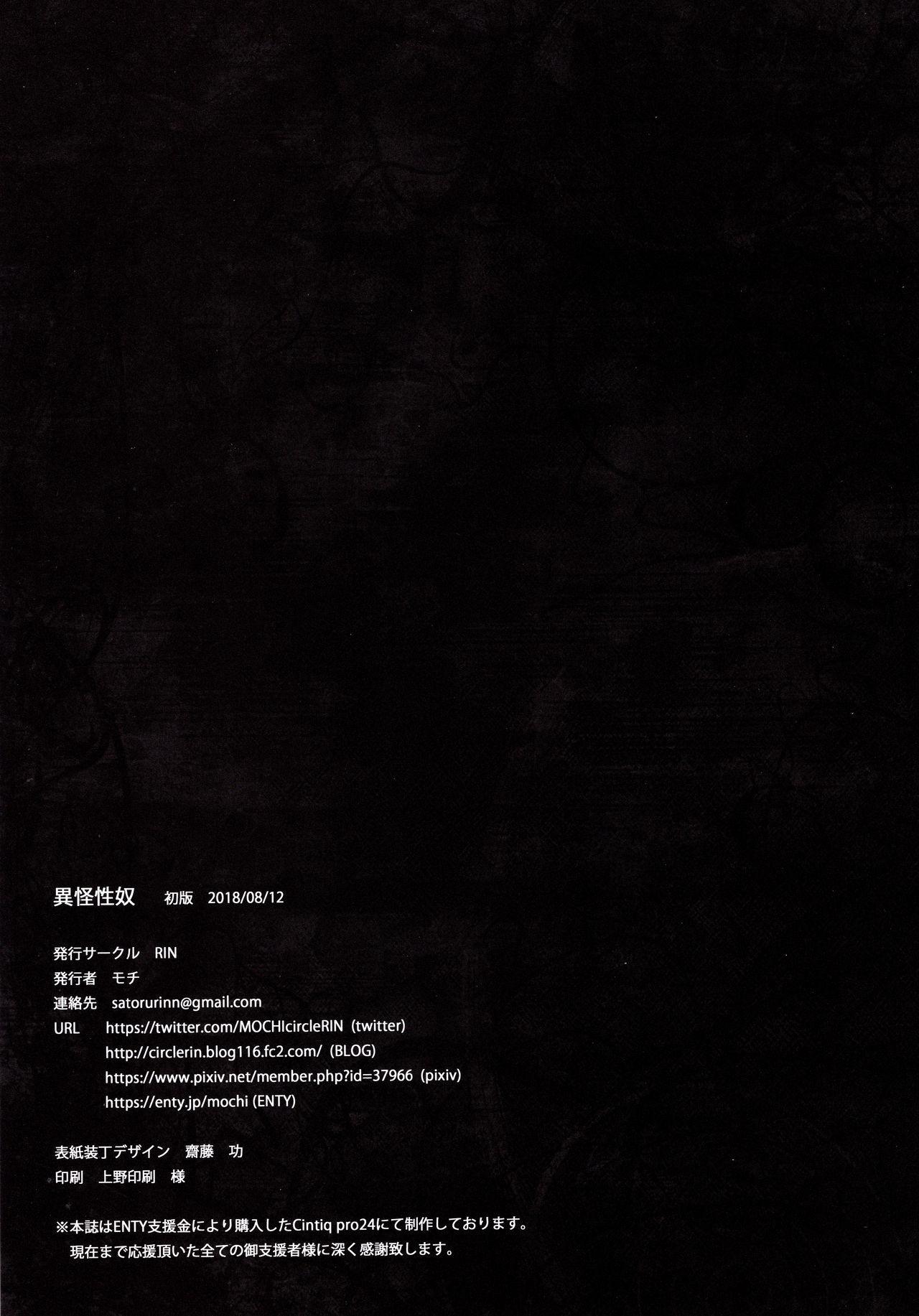 Ikai Seido 28