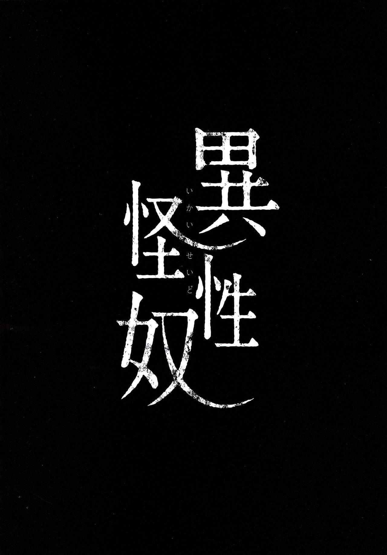 Ikai Seido 3