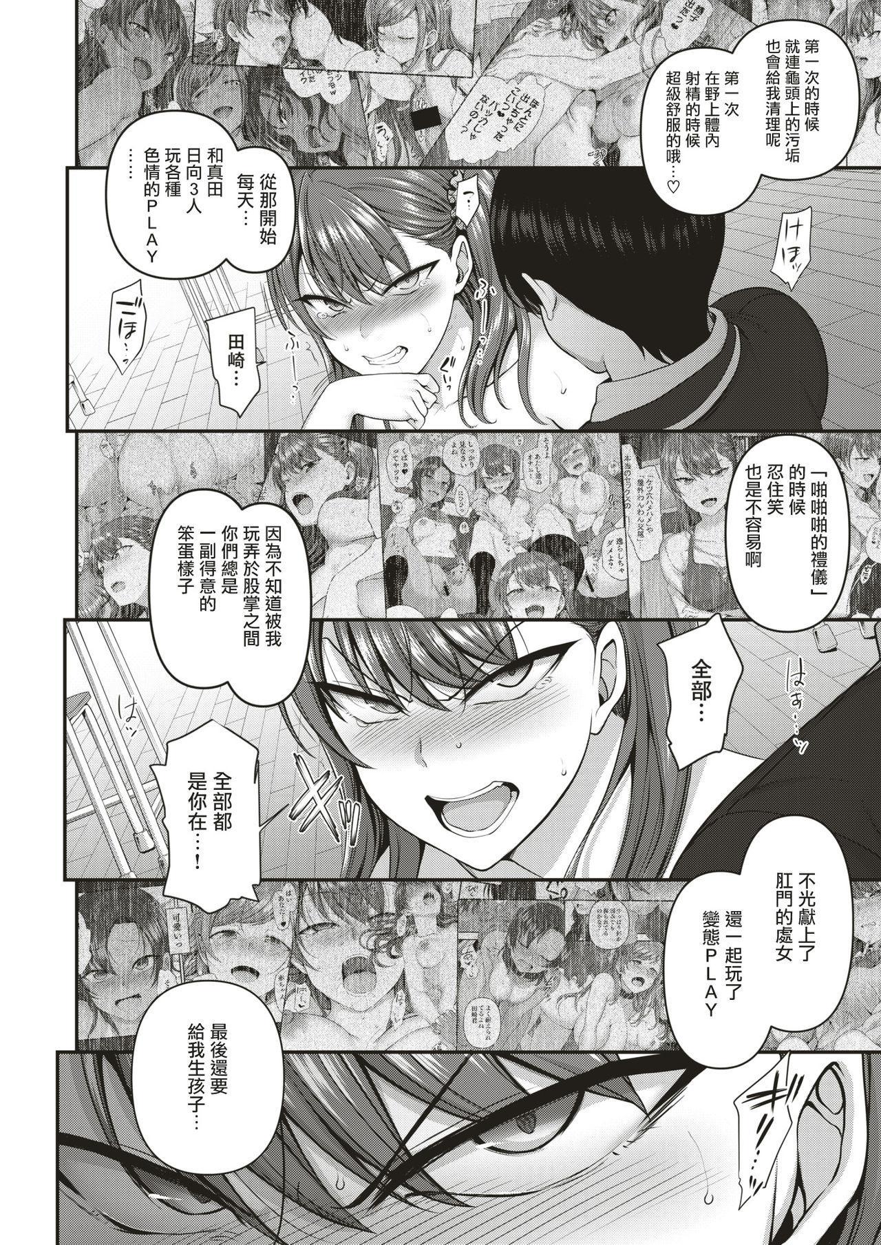 [Aiue Oka] Izirare ~Hukusyu Saimin~ #6  (COMIC X-EROS #70) [Chinese] [白姬漢化] [Digital] 19