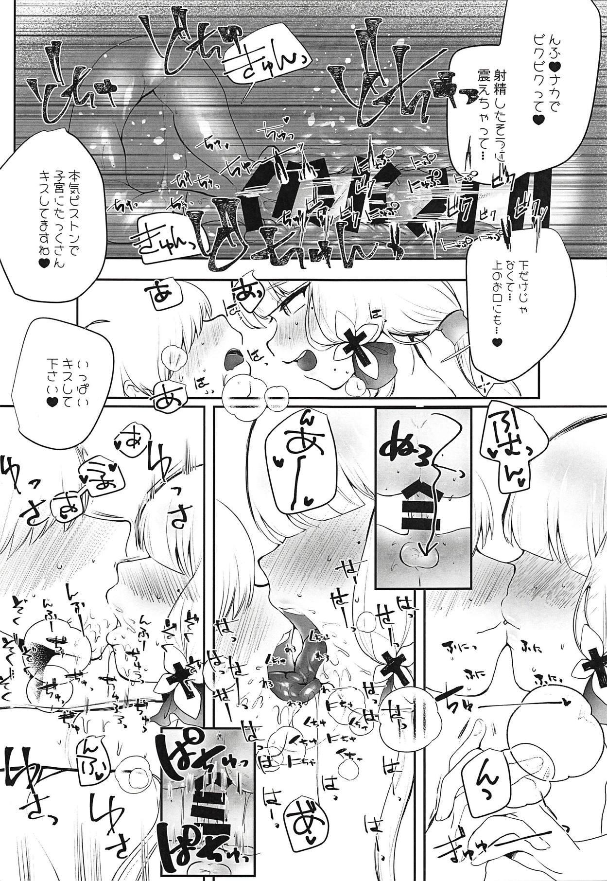(C94) [Anzen na Buffalo (Iwatsuki Aware)] Oneshota-rious-san (Azur Lane) 11