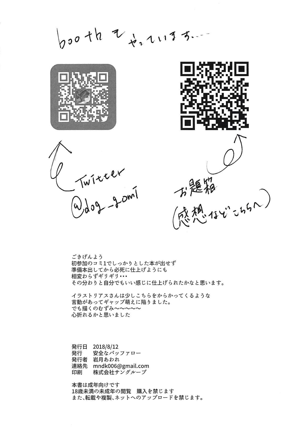 (C94) [Anzen na Buffalo (Iwatsuki Aware)] Oneshota-rious-san (Azur Lane) 16