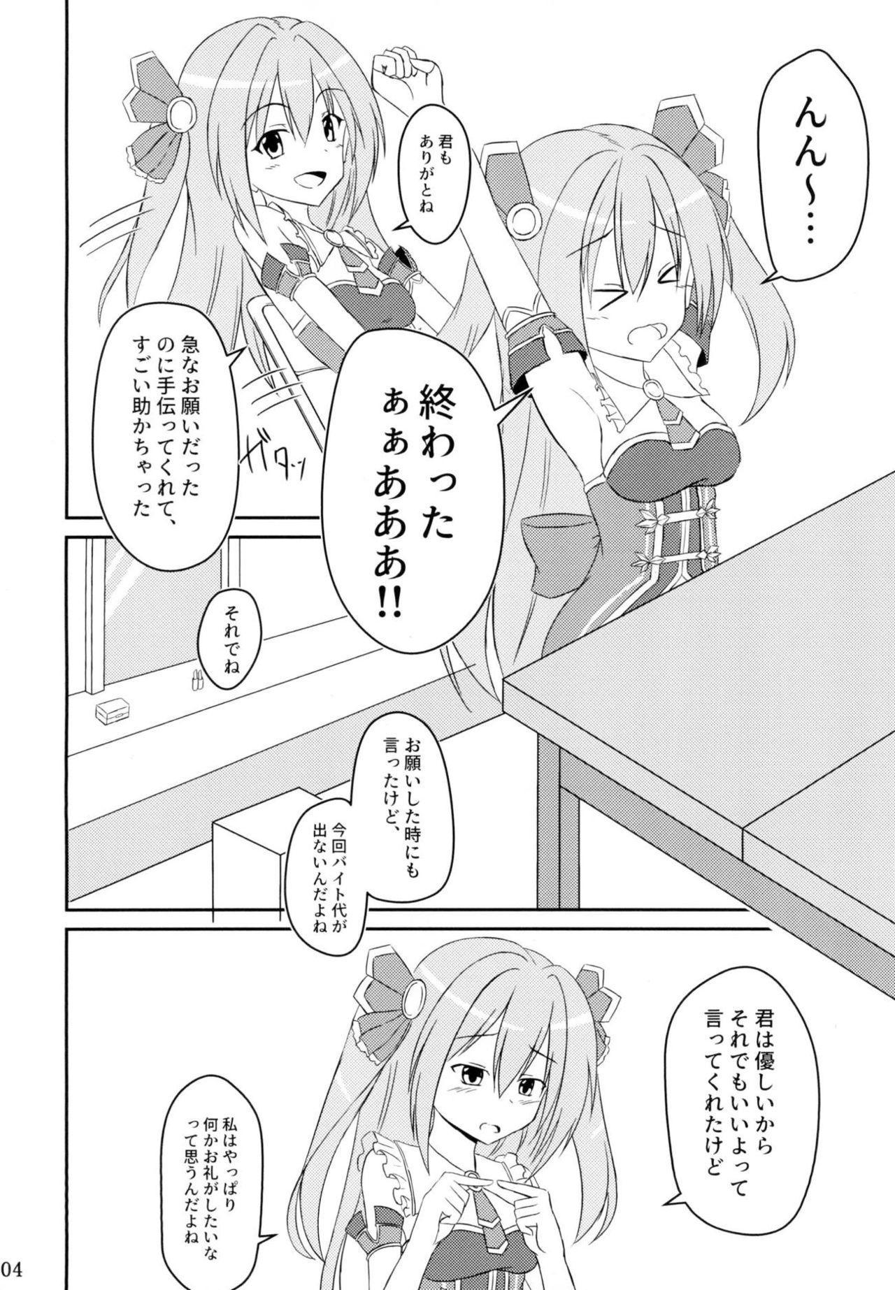 Kimi to Nozomu Koto 2