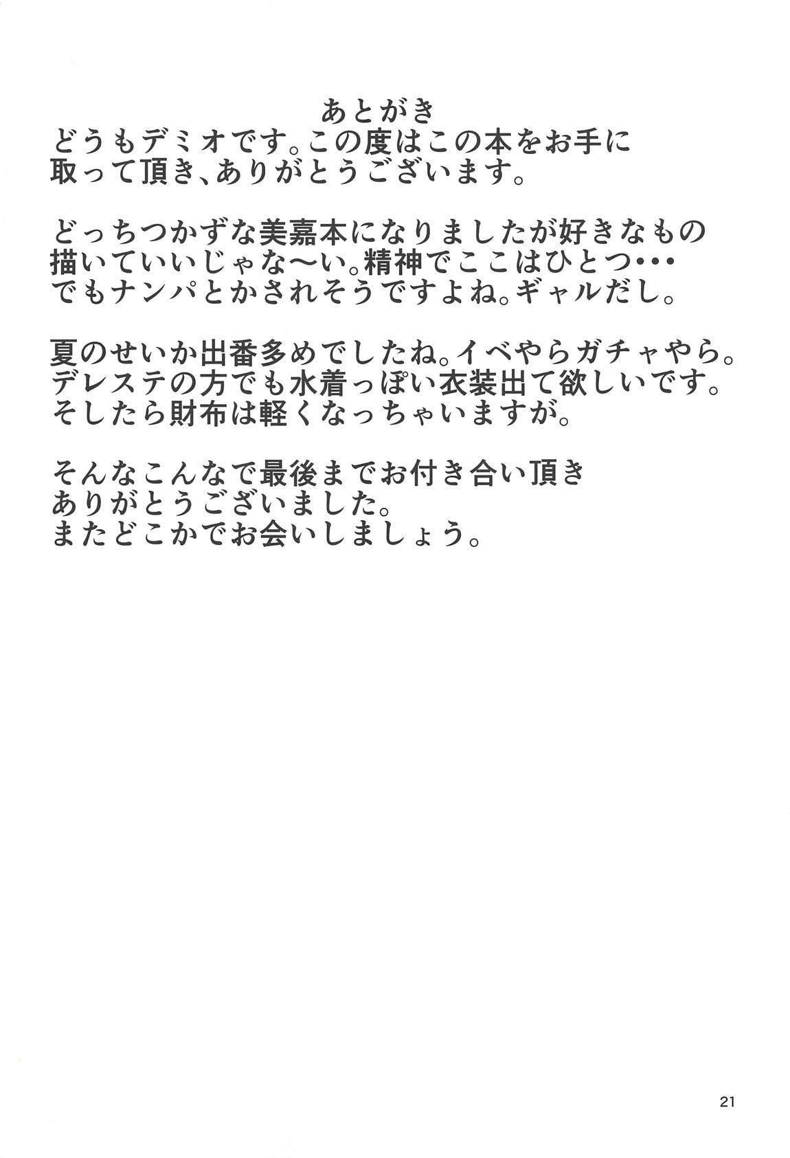 Mika ga Erokute Tsurai 19