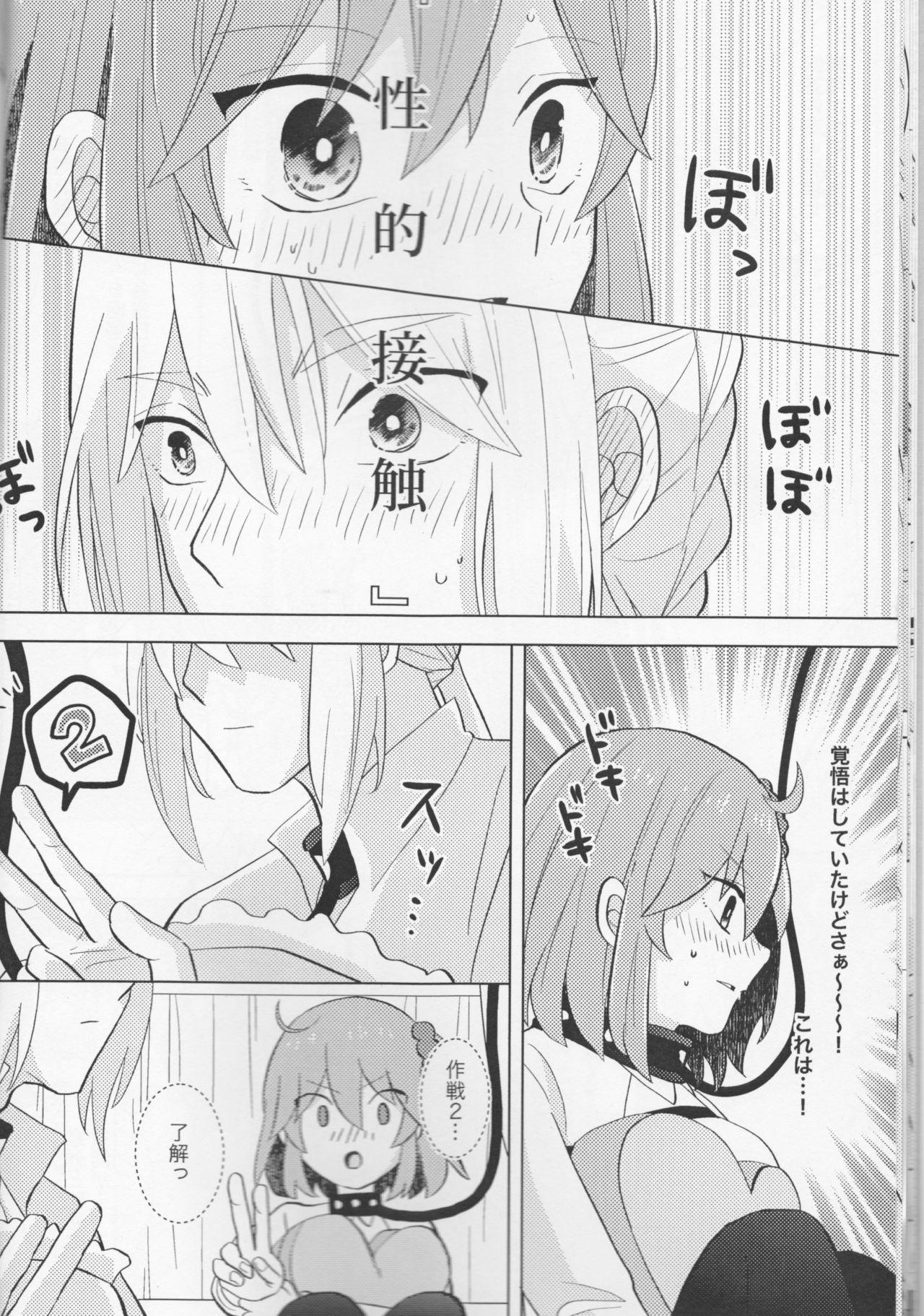 Kirakira Koboreru, Kimi to no Waidan 13